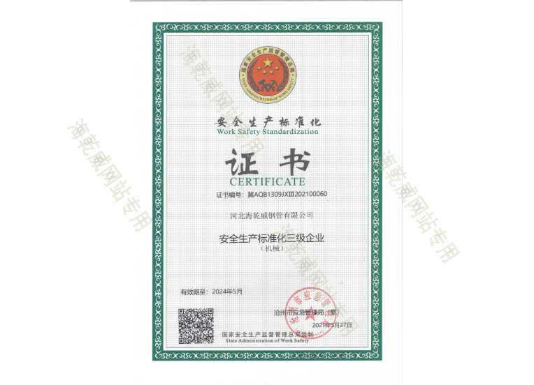 安全生产证书.jpg